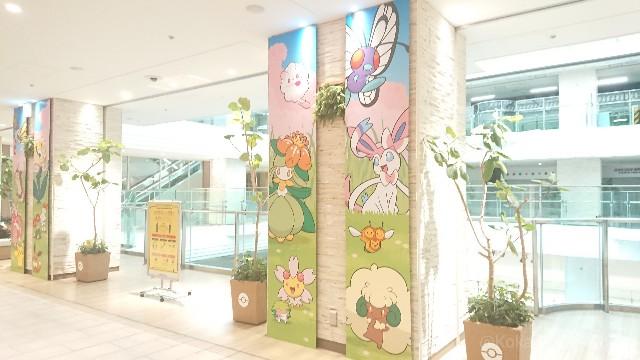 メガトウキョー周辺のポケモンデザインの壁の写真(ドレディアなど)