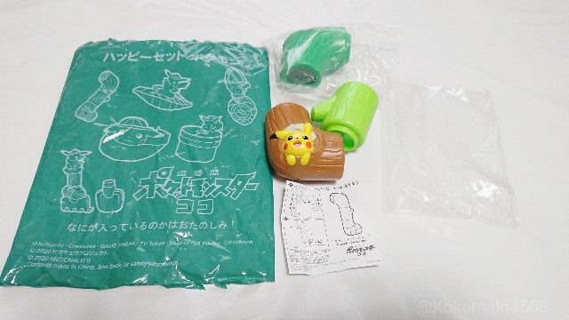 ハッピーセットのおもちゃの袋を開けたところの写真