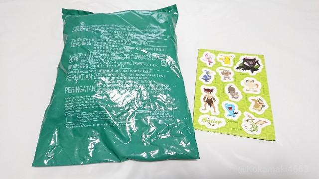 ハッピーセットのおもちゃが入った袋とおまけ冊子の裏側の写真