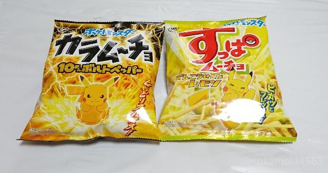 ポケモンのカラムーチョ・すっぱムーチョ(表)の写真