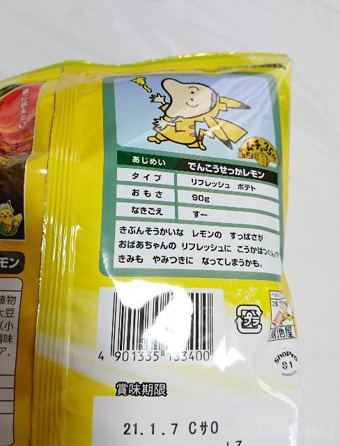 ポケモンすっぱムーチョ裏のポケモン図鑑風商品説明の写真