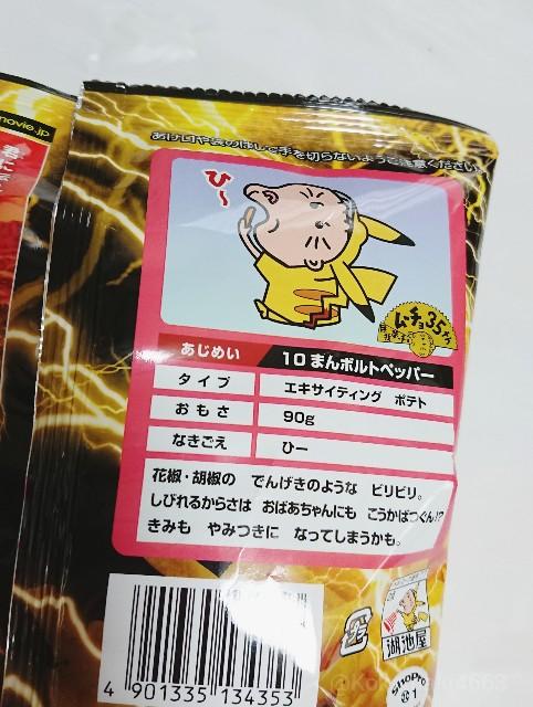 ポケモンカラムーチョ裏のポケモン図鑑風商品説明の写真