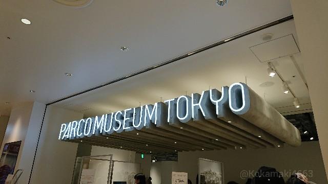 PARCO MUSEUM TOKYOの看板の写真