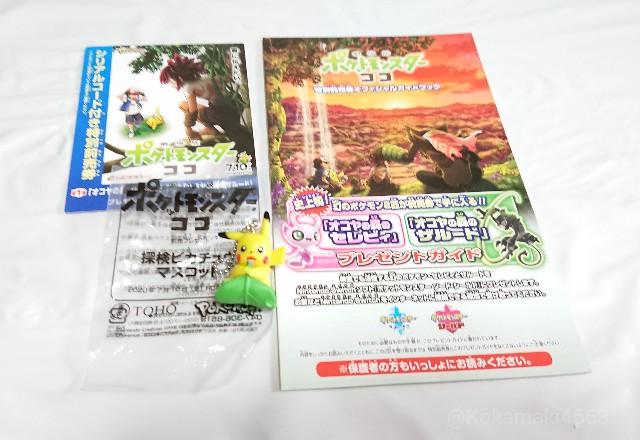 チケット・マスコット・ポケモン受取ガイドの写真