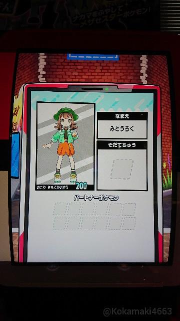 プロフィールが表示された画面の写真