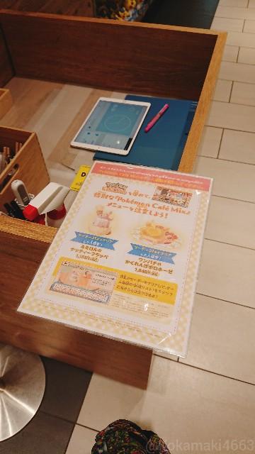特別なポケモンカフェミックスメニューを注文しよう!の説明ペーパーの写真