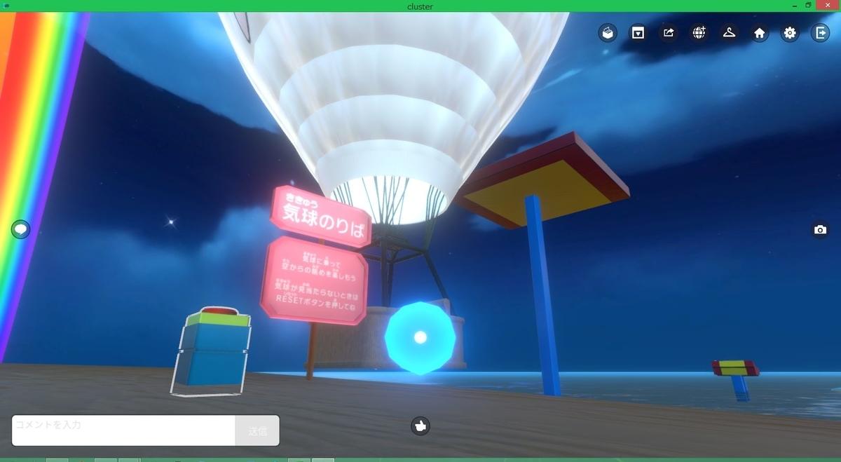 気球前のスクショ写真
