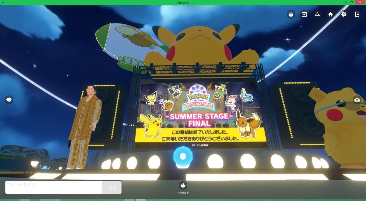 ファイナルステージ終了のスクショ写真