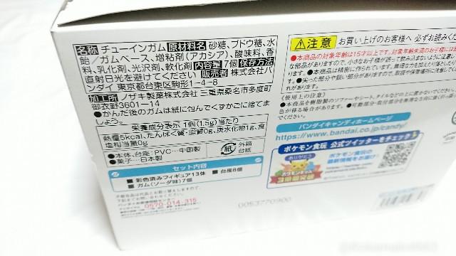 箱側面の写真3