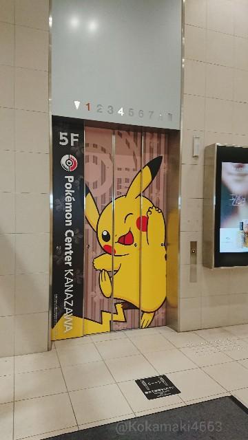 エレベータードアの写真(ピカチュウ)