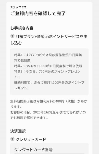 U-NEXT 登録 解約 auWALLET