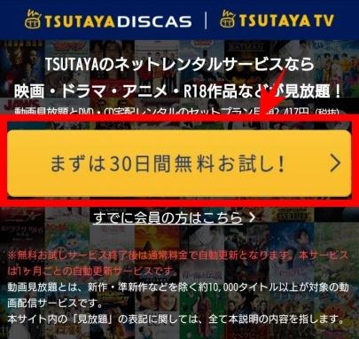 TSUTAYA TV/TSUTAYA DISCAS 登録手順