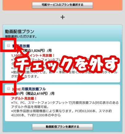TSUTAYA TV/TSUTAYA DISCAS 解約手順