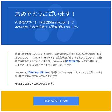 GoogleAdSense はてなブログPRO
