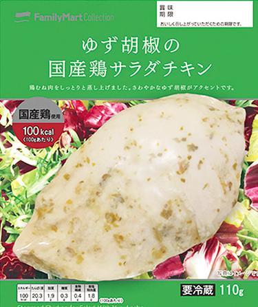 ファミマ 筋トレ サラダチキン