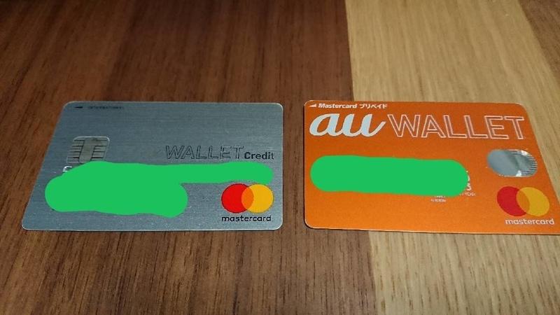 auWALLETプリペイドカード、auWALLETクレジットカード
