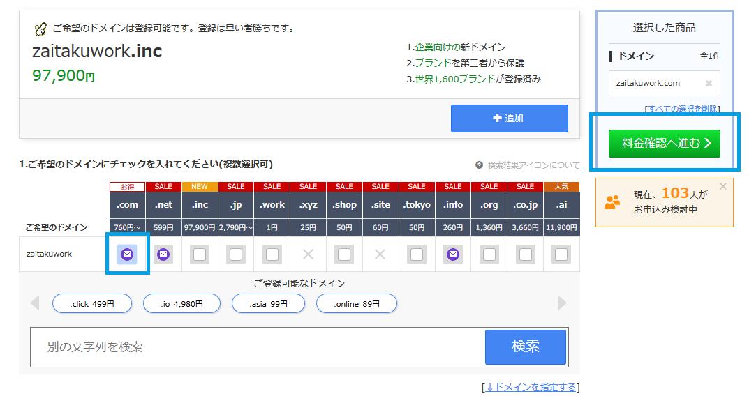 お名前.com 独自ドメイン取得手順