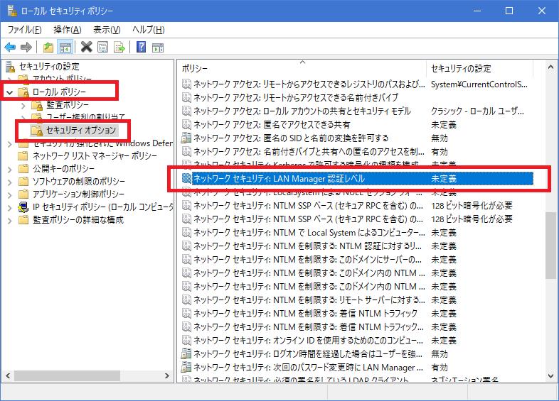 Windows10→Windows2000 共有フォルダアクセス手順