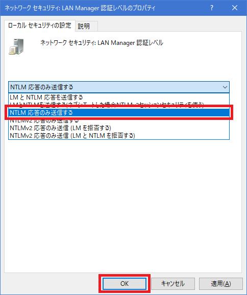 Windows10→Windows2000 フォルダ共有設定手順