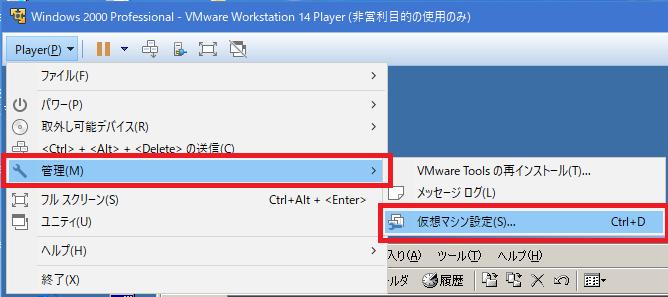 Windows2000 ネットワーク設定