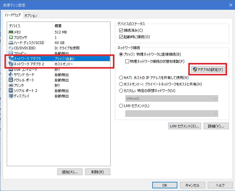 仮想マシン(windows2000)ネットワークアダプタ設定