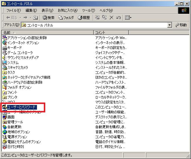 Windows2000 ユーザーアカウント追加手順
