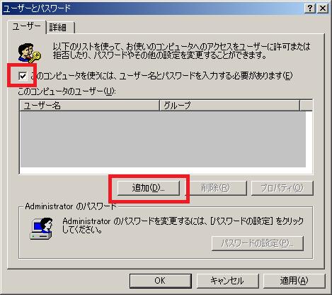 Windows2000ユーザーアカウント追加手順