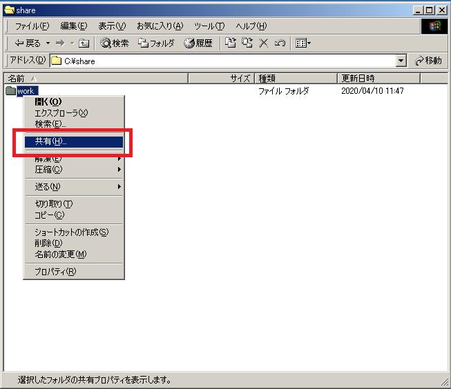 Windows2000 共有フォルダ