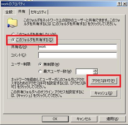 Windows2000共有フォルダ設定