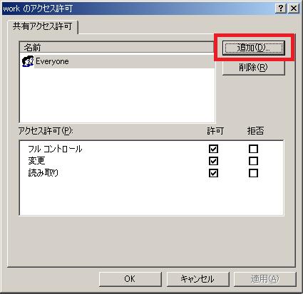 Windows2000 共有フォルダ設定方法
