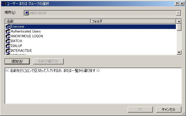 Windows2000共有フォルダ設定方法