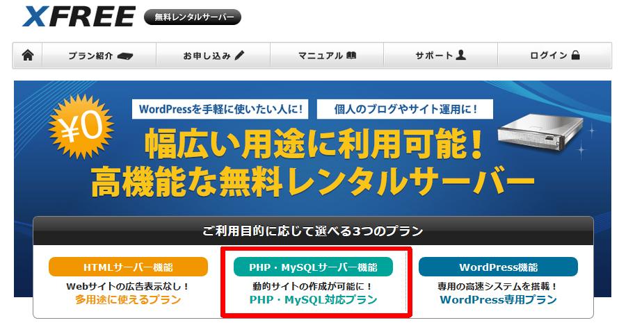 無料サーバー(XFREE)、HTML、javascript、PHPでWebサービス(SNS)をプログラミング(Xサーバー)
