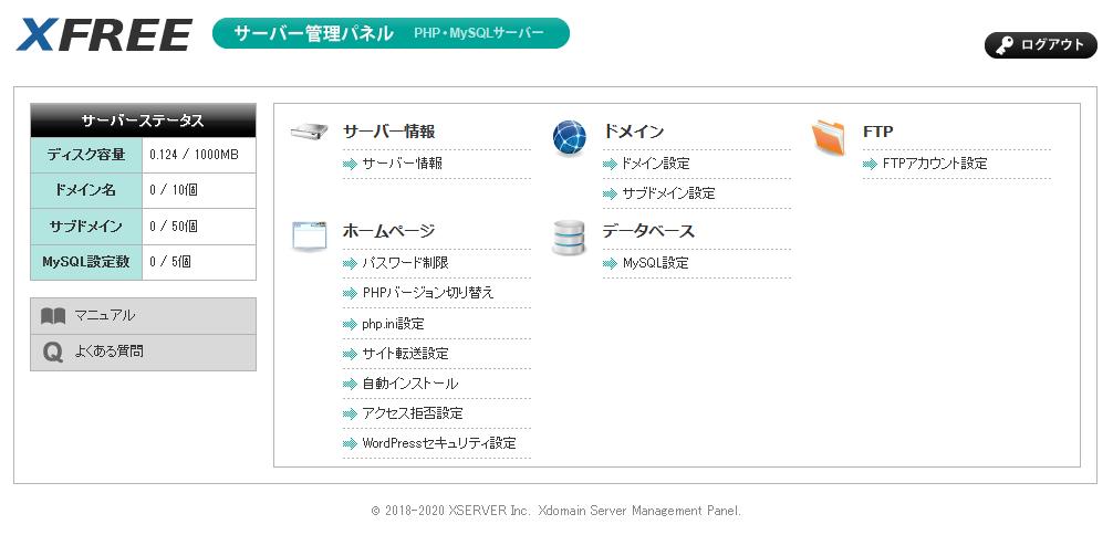 無料サーバー(XFREE)、HTML、javascript、PHPでWebサービス(SNS)をプログラミング(PHP・MySQL管理パネル)