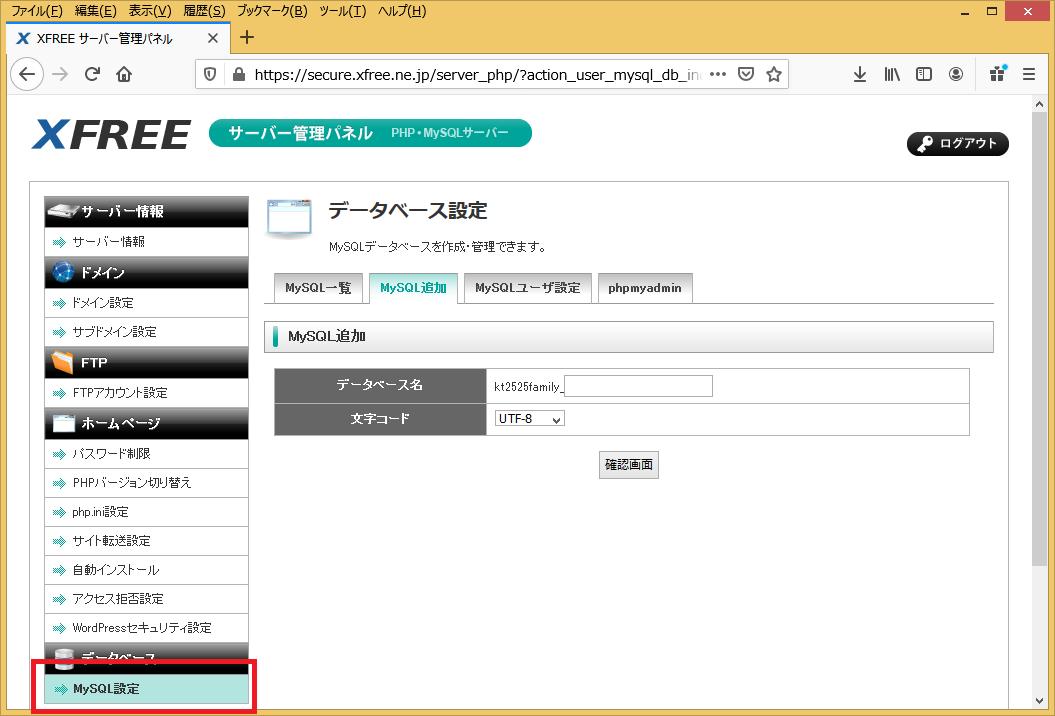 無料サーバー(XFREE)、HTML、javascript、PHPでWebサービス(SNS)をプログラミング(DB])
