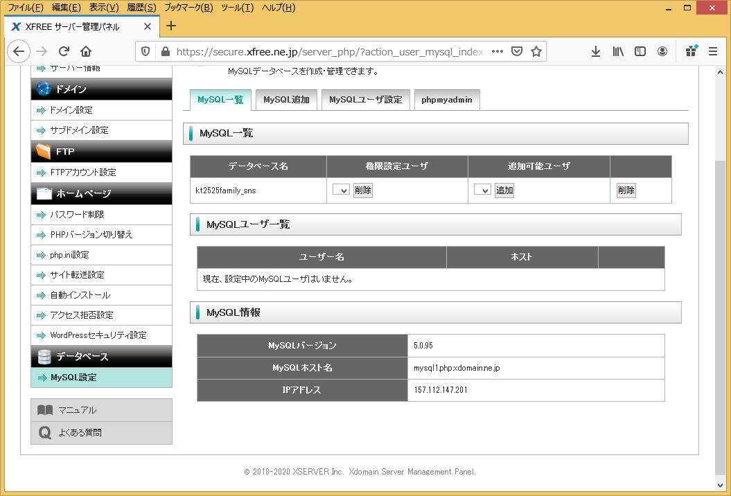 無料サーバー(XFREE)、HTML、javascript、PHPでWebサービス(SNS)をプログラミング(DB2)