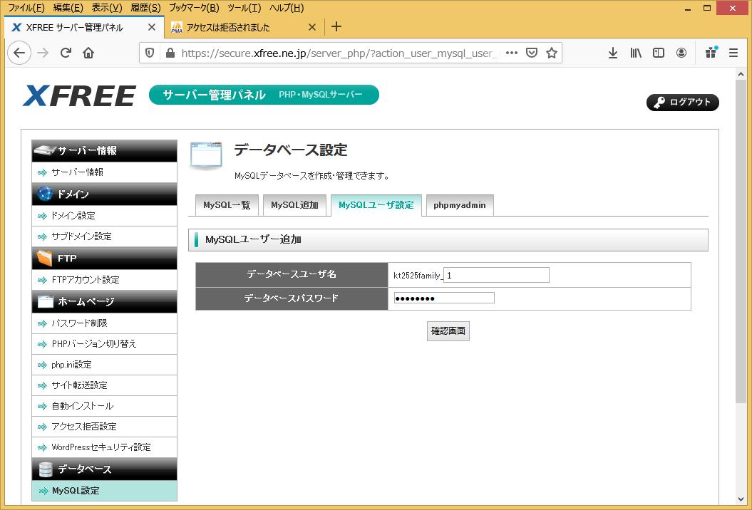 無料サーバー(XFREE)、HTML、javascript、PHPでWebサービス(SNS)をプログラミング(DB3)