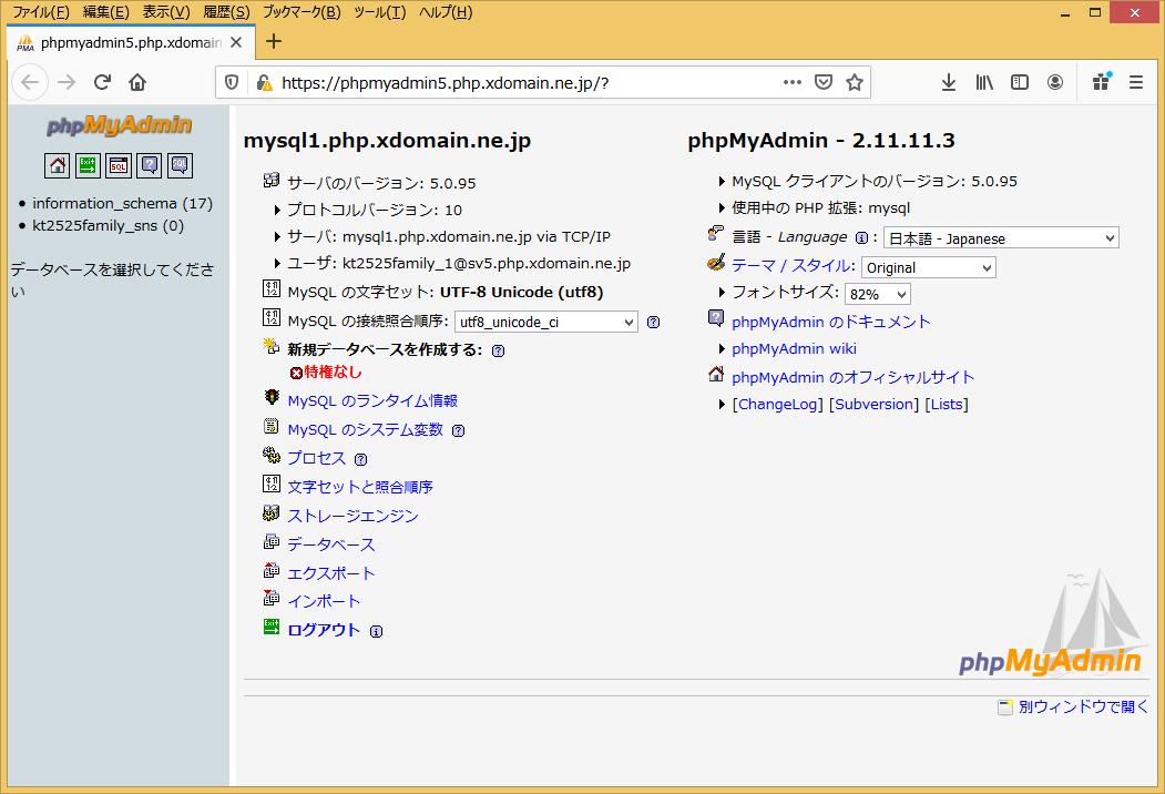 無料サーバー(XFREE)、HTML、javascript、PHPでWebサービス(SNS)をプログラミング(DB7)