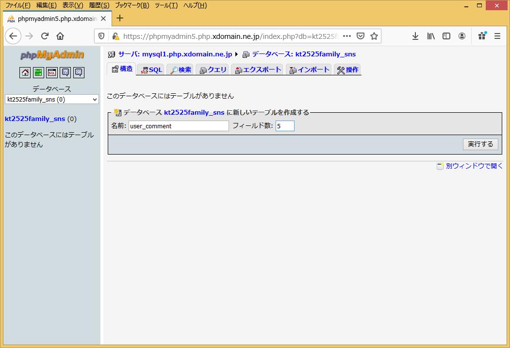 無料サーバー(XFREE)、HTML、javascript、PHPでWebサービス(SNS)をプログラミング(DB8)