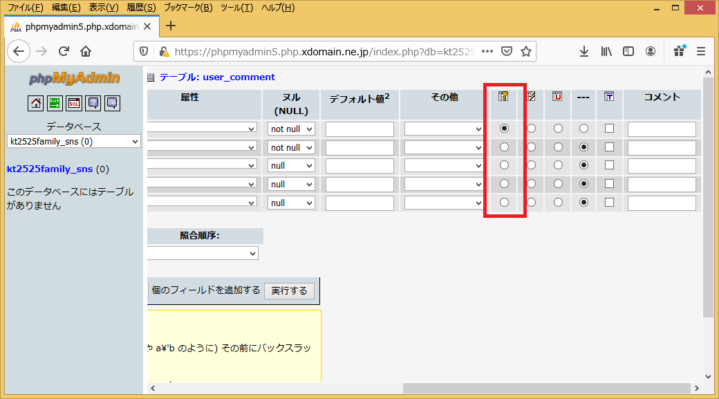 無料サーバー(XFREE)、HTML、javascript、PHPでWebサービス(SNS)をプログラミング(DB10)