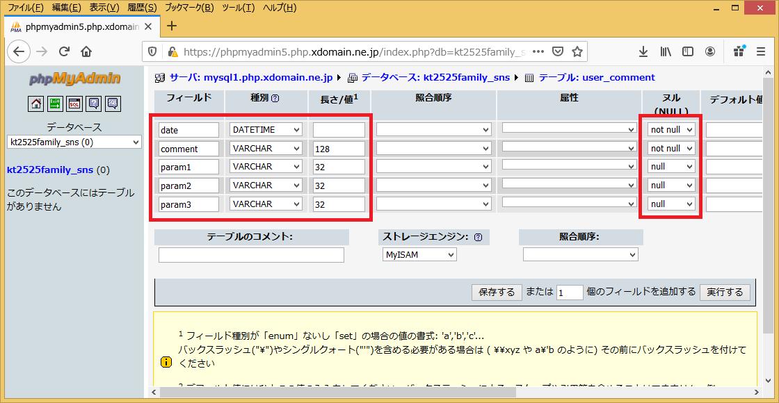 無料サーバー(XFREE)、HTML、javascript、PHPでWebサービス(SNS)をプログラミング(DB9)