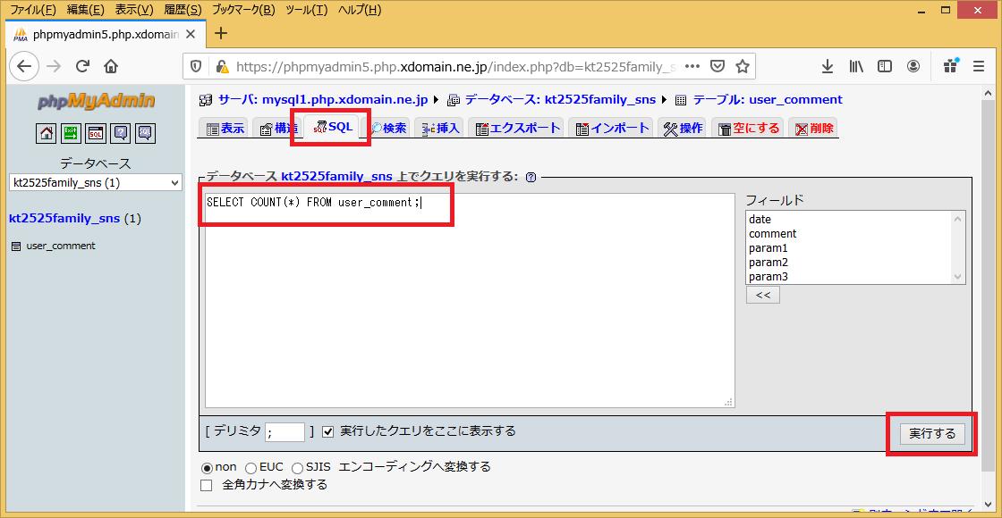 無料サーバー(XFREE)、HTML、javascript、PHPでWebサービス(SNS)をプログラミング(DB11)