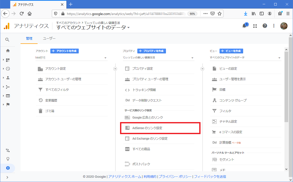 【ページ・記事毎のGoogleAdSense(アドセンス)収益を知る】アナリティクス②