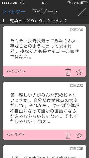 f:id:kkyo9113:20150418011945j:plain