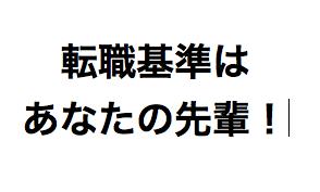 f:id:kkyo9113:20190216234238p:plain