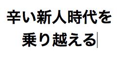 f:id:kkyo9113:20190304010739p:plain