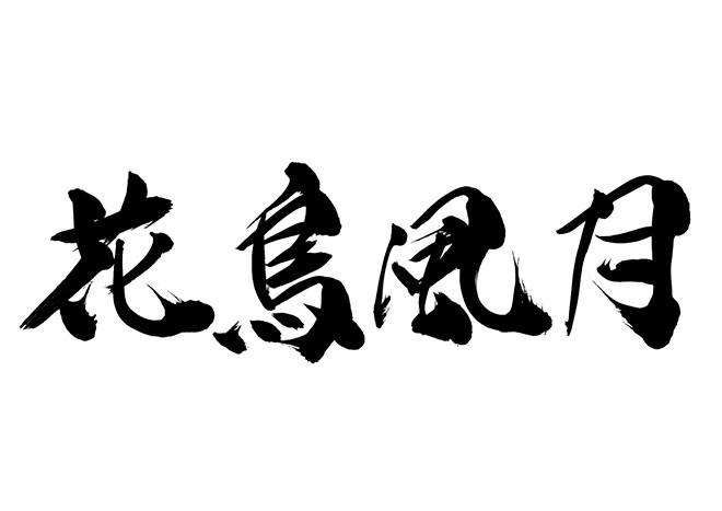 【「四字熟語」漢字四文字から見える風景】 - 大丈夫日記