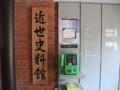 金沢市立玉川図書館近世史料館