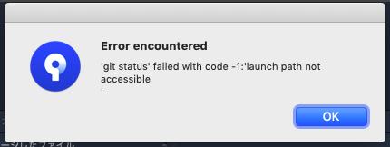 Sourcetreeに表示されるエラー画面2
