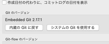 Sourcetree設定画面2