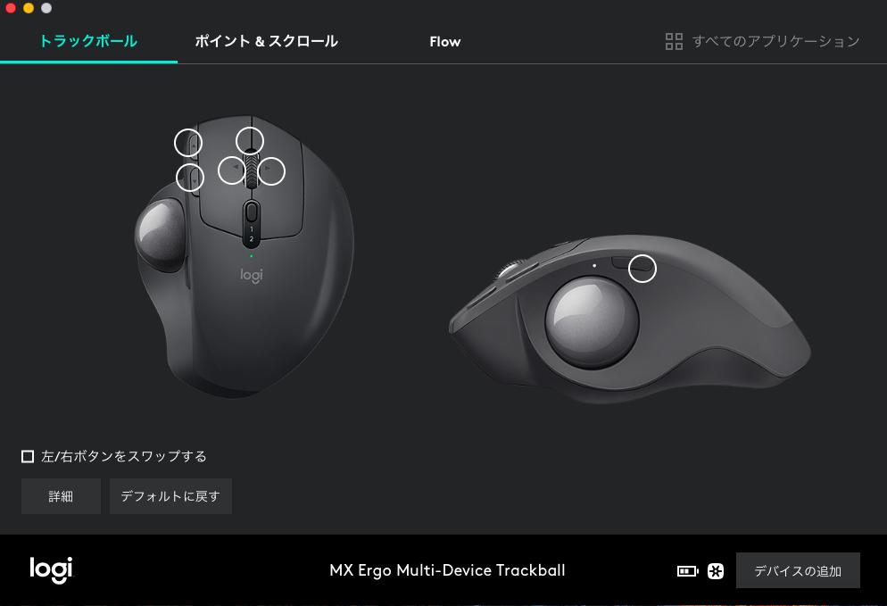 LogicoolOptionsの機能でボタンを割り当てている画面のキャプチャ